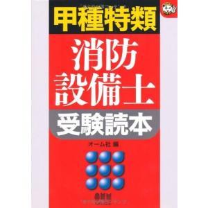 甲種特類消防設備士受験読本 (なるほどナットク!) 中古書籍