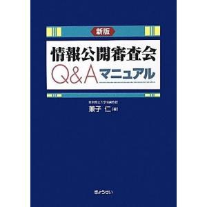 新版 情報公開審査会Q&Aマニュアル 中古書籍