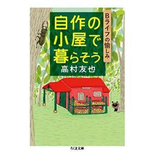 自作の小屋で暮らそう: Bライフの愉しみ (ちくま文庫) 中古書籍