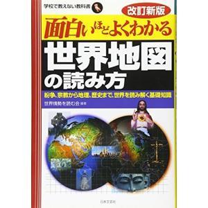 面白いほどよくわかる世界地図の読み方―紛争、宗教から地理、歴史まで、世界を読み解く基礎知識 (学校で...
