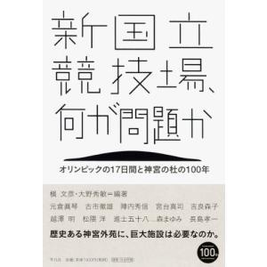 新国立競技場、何が問題か: オリンピックの17日間と神宮の杜の100年 中古書籍