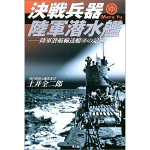 決戦兵器 陸軍潜水艦―陸軍潜航輸送艇マルゆの記録 中古書籍