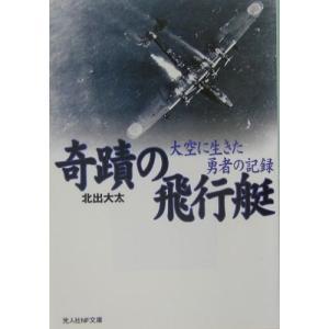 奇蹟の飛行艇―大空に生きた勇者の記録 (光人社NF文庫) 中古書籍