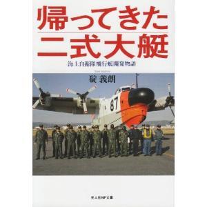 帰ってきた二式大艇―海上自衛隊飛行艇開発物語 (光人社NF文庫) 中古書籍