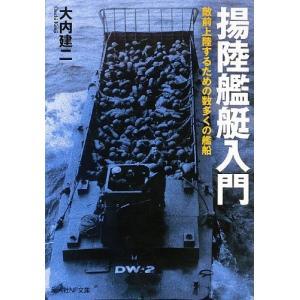揚陸艦艇入門―敵前上陸するための数多くの艦船 (光人社NF文庫) 中古書籍