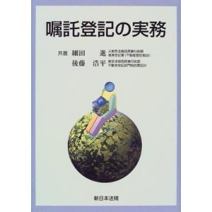 嘱託登記の実務 中古書籍|zerotwo-men