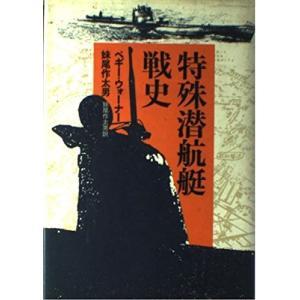 特殊潜航艇戦史 中古書籍