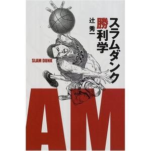 スラムダンク勝利学 (勝利学シリーズ) 中古書籍
