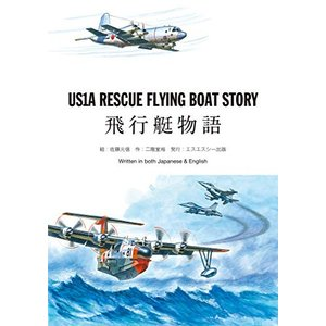 US1A RESCUE FLYING BOAT STORY ~飛行艇物語~ 中古書籍