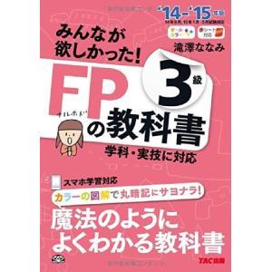 みんなが欲しかった! FPの教科書 3級 2014-2015年 中古書籍