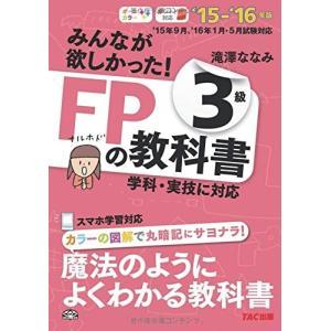 みんなが欲しかった! FPの教科書 3級 2015-2016年 中古書籍