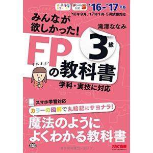 みんなが欲しかった! FPの教科書 3級 2016-2017年 中古書籍