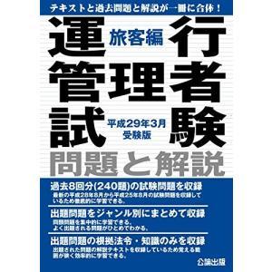 運行管理者試験 問題と解説 旅客編 平成29年3月受験版 中古書籍