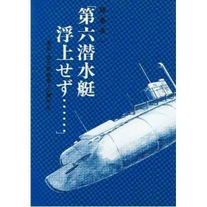 「第六潜水艇浮上せず…」―漱石・佐久間艇長・広瀬中佐 中古書籍