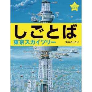 しごとば 東京スカイツリー (しごとばシリーズ) 中古書籍