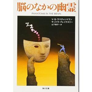 脳のなかの幽霊 (角川文庫) 古本 アウトレット