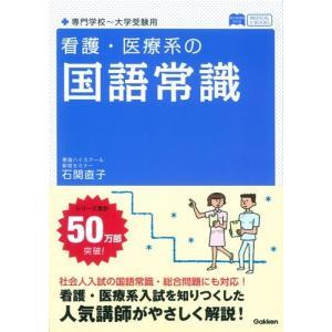 看護・医療系の国語常識 新旧両課程対応版 (メディカルVブックス) 古本 アウトレット