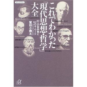 これでわかった「現代思想・哲学」大全―83人の哲学者と101のキーワード (講談社プラスアルファ文庫...
