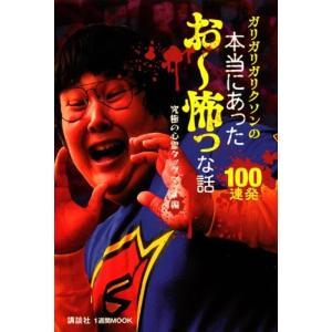 ガリガリガリクソンの本当にあった お〜怖っな話100連発 (1週間MOOK) 古本 アウトレット