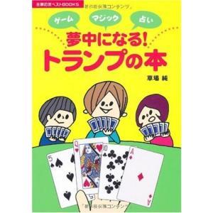 夢中になる!トランプの本―ゲーム・マジック・占い (主婦の友ベストBOOKS) 古本 アウトレット