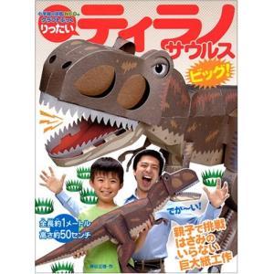 小学館の図鑑NEOのクラフトぶっく りったいティラノサウルス ビッグ! 古本 アウトレット