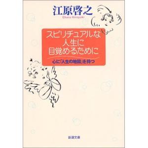 スピリチュアルな人生に目覚めるために―心に「人生の地図」を持つ (新潮文庫) 古本 アウトレット