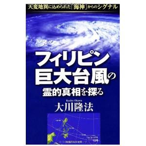 フィリピン巨大台風の霊的真相を探る (OR books) 古本 アウトレット