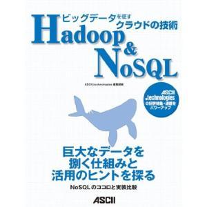 ビッグデータを征す クラウドの技術 Hadoop&NoSQL 中古書籍