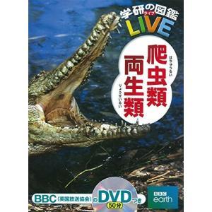 DVD付 爬虫類・両生類 (学研の図鑑LIVE) 中古書籍