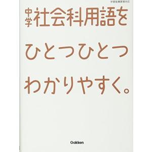 中学 社会科用語を ひとつひとつわかりやすく。 中古書籍