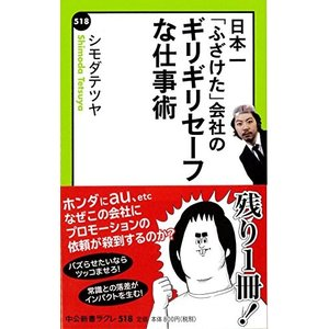 日本一「ふざけた」会社の - ギリギリセーフな仕事術 (中公新書ラクレ 518) 中古書籍