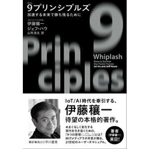 9プリンシプルズ:加速する未来で勝ち残るために 中古書籍