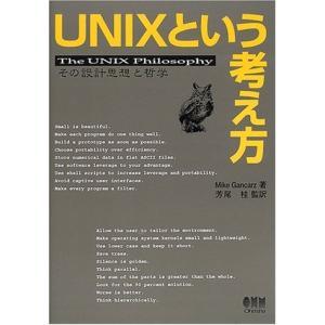 UNIXという考え方―その設計思想と哲学 中古書籍