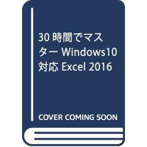 30時間でマスター Windows10対応 Excel 2016 中古書籍