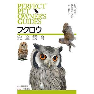 フクロウ完全飼育:飼育、品種、接し方のことがよくわかる (PERFECT PET OWNER'S G...