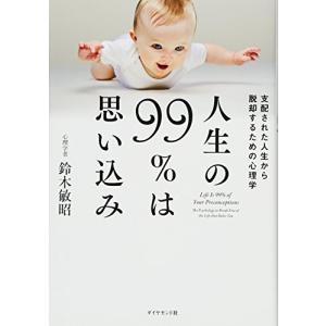 人生の99%は思い込み―――支配された人生から脱却するための心理学 中古書籍