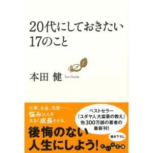 20代にしておきたい17のこと (だいわ文庫) 中古書籍