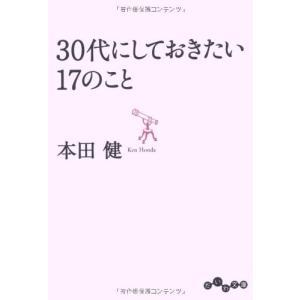 30代にしておきたい17のこと (だいわ文庫) 中古書籍