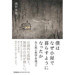 僕はなぜ小屋で暮らすようになったか 生と死と哲学を巡って (DOBOOKS) 中古書籍
