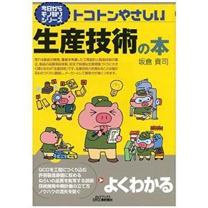 トコトンやさしい生産技術の本 (今日からモノ知りシリーズ) 中古書籍