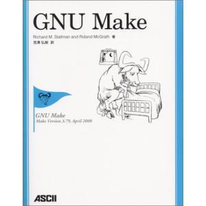 GNU Make 中古書籍