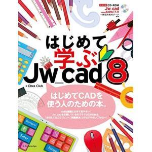 はじめて学ぶJw_cad8 中古書籍