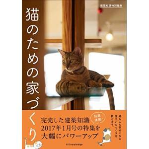 建築知識特別編集 猫のための家づくり 中古書籍