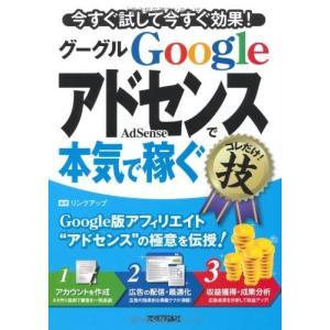 GoogleAdSense グーグルアドセンスで(本気で稼ぐ)コレだけ!技 (得するコレだけ!技) ...