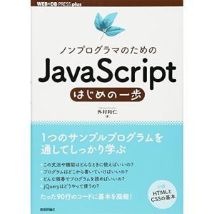 ノンプログラマのためのJavaScriptはじめの一歩 (WEB+DB PRESS plus) 中古...