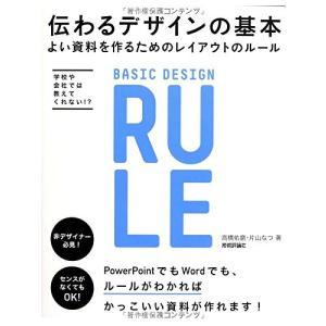 伝わるデザインの基本 よい資料を作るためのレイアウトのルール 中古書籍