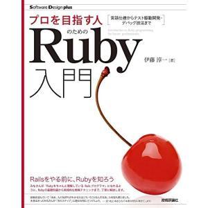 プロを目指す人のためのRuby入門 言語仕様からテスト駆動開発・デバッグ技法まで (Software...