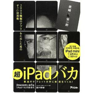 超iPadバカ 2000種類のアプリをためした男のすごい活用術 中古書籍