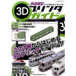 鉄道模型3Dプリンタガイド (NEKO MOOK) 中古書籍|zerotwo-men