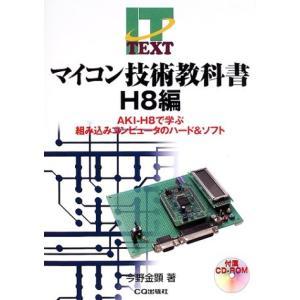 マイコン技術教科書 H8編―AKI‐H8で学ぶ組み込みコンピュータのハード&ソフト (IT text...
